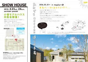 showhouse_28.4.23おもて校正用